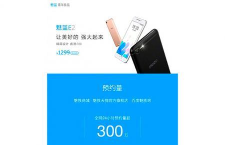 Meizu X2 будет первым телефоном сдвойными камерами под брендом Meizu