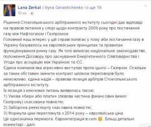 Коболев: Стокгольмский арбитраж признал, что цена газа для Украинского государства небыла «братской»