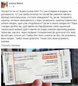 Билеты наЕвровидение отпечатали нарусском языке