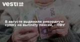 В августе выделили рекордную сумму на выплату пенсий, - ПФУ