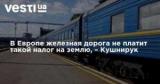Укрзализныця платит налог на землю под каждой рельсой – Кушнирук