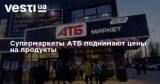 Супермаркеты АТБ поднимают цены на продукты