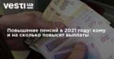 Повышение пенсий в 2021 году: кому и на сколько повысят выплаты