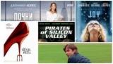 Достичь желаемого: 5 мотивирующих фильмов о бизнесе и карьере