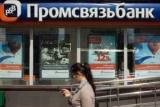 Промсвязьбанк снизил ставки по ипотеке