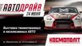 В Киеве пройдет масштабная выставка-шоу АвтоДрайв