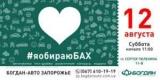 Национальный Автодилер приглашает на мероприятие #яобираюБАХ в Запорожье