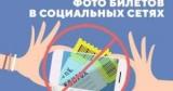 Як купити квиток на концерт і не стати жертвою шахраїв?
