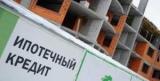 Обсяг іпотеки в Росії виріс на чверть з початку року