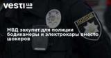 МВД закупит для полиции бодикамеры и электрокары вместо шокеров