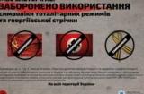 Правоохранители напомнили о запрете тоталитарной символики