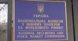 У Нацкомісії з питань фондового ринку провели обшук
