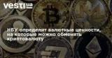 НБУ определит валютные ценности, на которые можно обменять криптовалюту