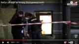 Мощный взрыв в центре Киева: СМИ опубликовали новое видео, появились первые подробности