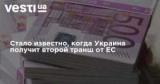 Стало известно, когда Украина получит второй транш от ЕС