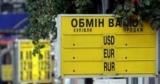 Кожен восьмий обмінник валют працює нелегально — Нацбанк