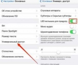 Як включити спалах при дзвінку на Android і iOS?